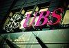 Швейцарската UBS остава най-голямата частна банка в света