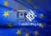40% от българите смятат, че страната ни се справя добре с европредседателството