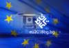 Приемането на предложението за Директива за договорите за цифрово съдържание остава приоритет на българското председателство