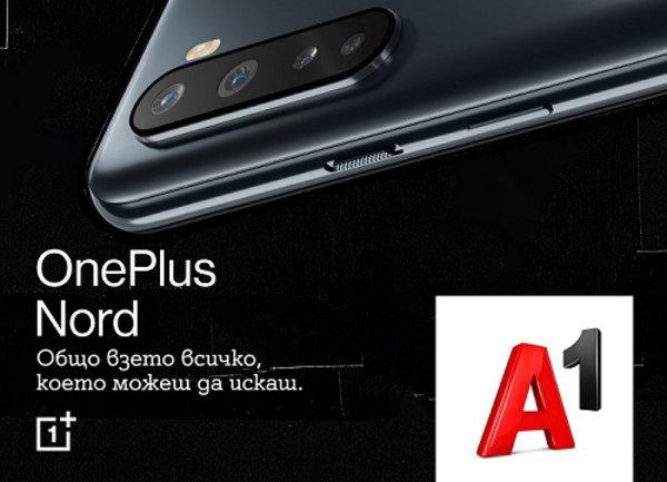 A1 започва да предлага продуктите на OnePlus
