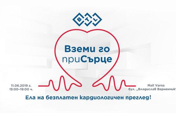 Безплатни кардиологични прегледи във Варна по инициатива на BTL Industries