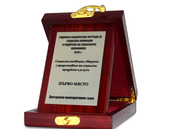 Централния кооперативен съюз с поредно отличие в областта на социалните иновации.