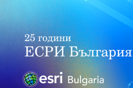 ЕСРИ България отбелязва 25 годишен юбилей