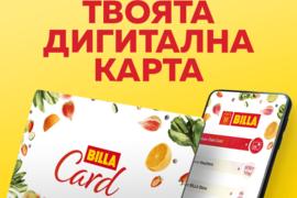 BILLA България с впечатляващи резултати след старта на обновената програма за лоялност