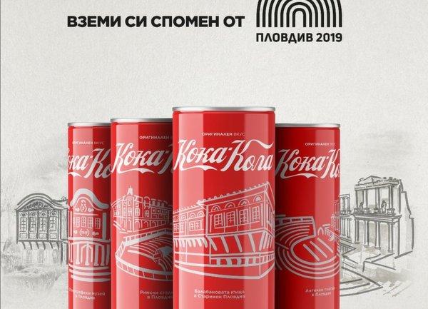 Coca-Cola пуска кенове, вдъхновени от Пловдив