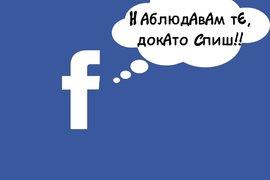 Разберете, кога спят приятелите ви... чрез Facebook