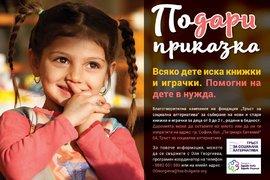 """""""Подари приказка"""" - благотворителна кампания за детски книжки и играчки"""