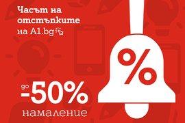 А1 намалява цените с до 50% на десет смартфона в навечерието на новата учебна година
