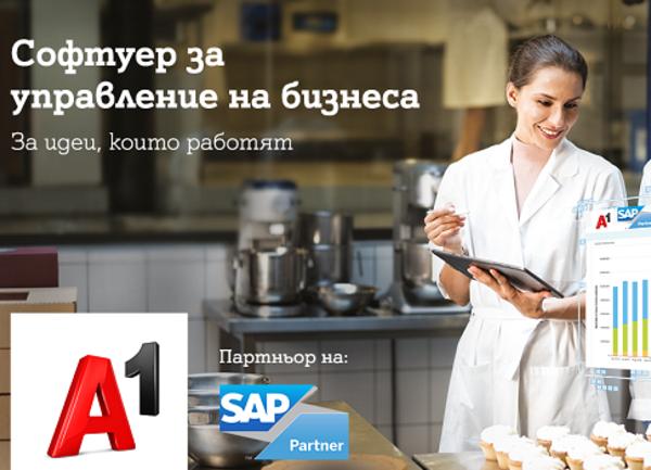 SAP Business One - ERP решение за малките и средни предприятия