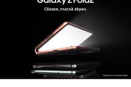 A1 започва предварителните поръчки на новия Samsung Galaxy Z Fold2