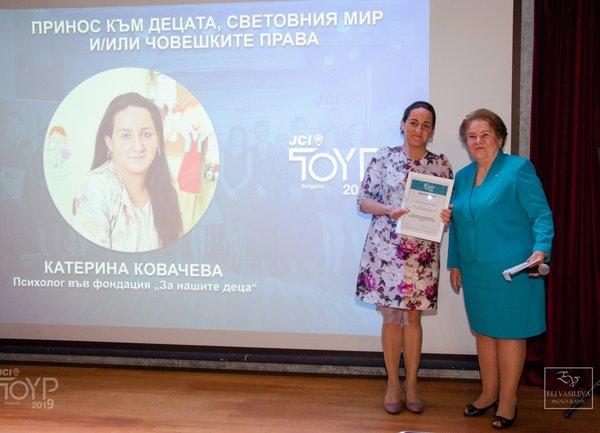"""Българка отново е на полуфинала на програмата """"Най-изявените млади личности в света"""""""