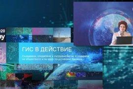 България отбеляза Световния ГИС ден с онлайн конференция с рекордна гледаемост