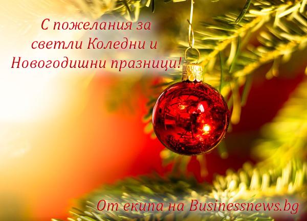 Екипът на Businessnews.bg Ви пожелава весела Коледа и успешна Нова 2021-ва година!