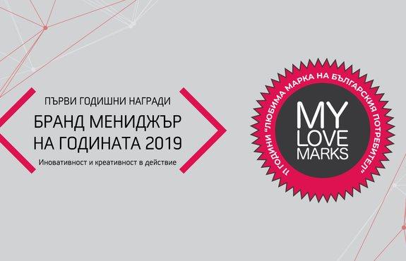 """До 26 юни стават ясни ТОП 3 от """"ЛЮБИМИТЕ МАРКИ"""""""