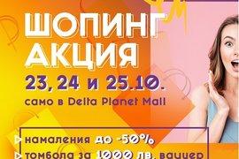 Delta Planet Mall обявява ексклузивни намаления в над 70 магазина