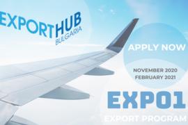 Стартира обучителната програмата на Експортен хъб България EXPO1