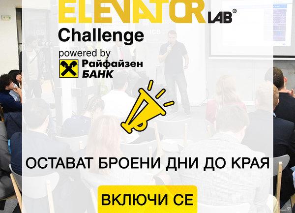 21 стартъпи и финтех компании се регистрираха за Elevator Lab 2019