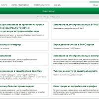Видео уроци улесняват достъпа до документи на Агенцията по геодезия, картография и кадастър