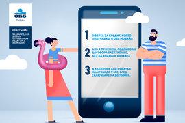 ОББ предлага услуга за онлайн вземане на потребителски кредит или овърдрафт
