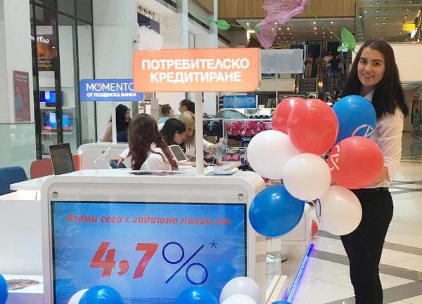 Пощенска банка с 4 нови центъра за експресно потребителско кредитиране