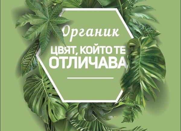 """""""Органик"""" тур в Бургас"""