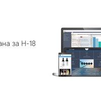 SoftOne България е сертифицирана за Н-18