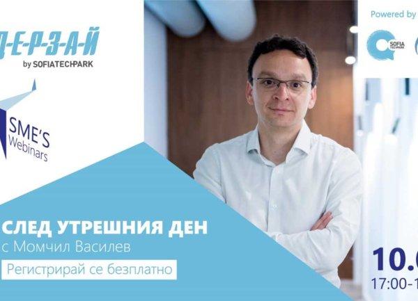 """София Тех Парк и SMEs Webinars организират уебинар """"След утрешния ден"""""""