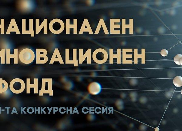 Уебинар ще представи процедурата по кандидатстване в 11-та конкурсна сесия на Национален иновационен фонд