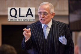 Какво е QLA? (Част 4)