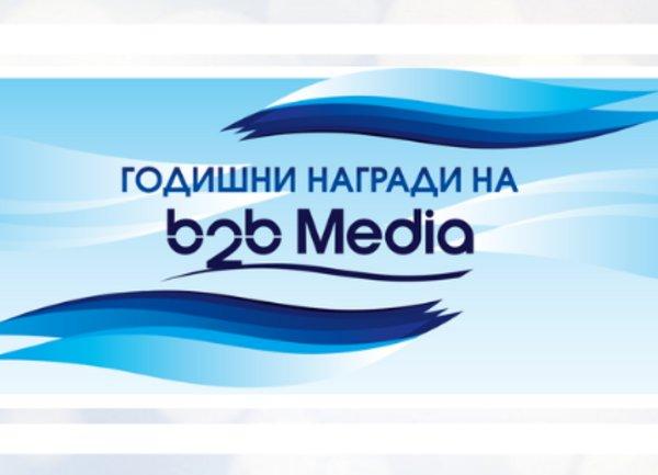 b2b Media раздава годишните си награди на 10 юли
