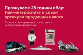 eBay празнува 25 години