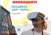 Варненският свободен университет организира Дни на технологиите и иновациите