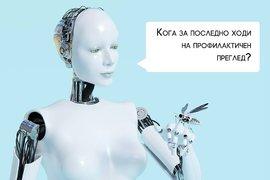 Български разработчици създават първия по рода си чатбот, който подсеща потребителите за профилактични медицински прегледи