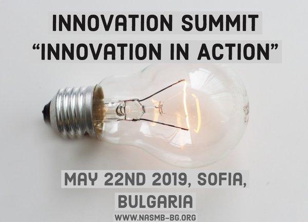 """Форум на малкия и среден бизнес """"Innovation in action"""" ще се проведе в София"""