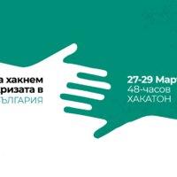 Да хакнеш коронавируса - български предприемачи дават 15 000 лева за проекти срещу кризата